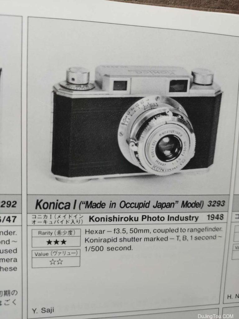 战败日本版 (Made in Occupid Japan)或者叫被占领日本版 Konica I