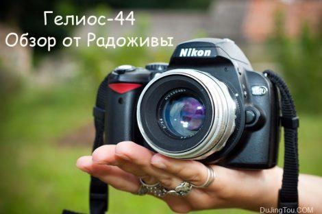 苏联镜头:Helios 44 镜头概览