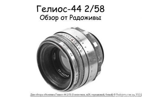 苏联镜头:Helios-44 2/58概述(KMZ,8 光圈叶片)八羽怪资料