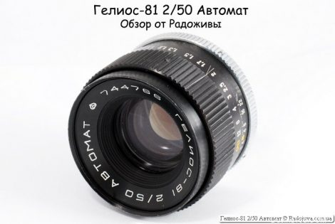 苏联镜头:概述 Helios-81 2/50 Automatic 资料和样片