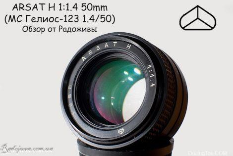 苏联镜头:Helios-123Н 50mm F1.4 МС 也叫做 Arsat 50mm 1: 1,4 H镜头资料及样片